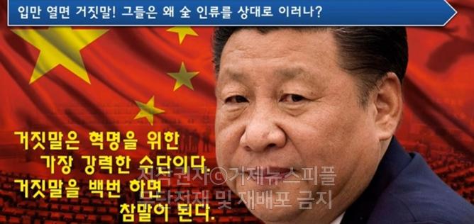세계를상대로 중국 공산당의 거짓말