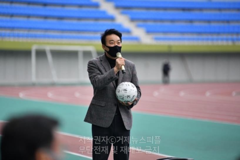 거제시민축구단 출정식 및 상문중학교 설립 추진위원회