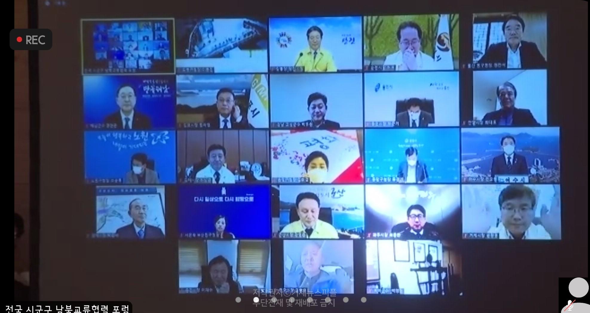 거제시 '전국 시군구 남북교류협력 포럼' 정책협의회 참여
