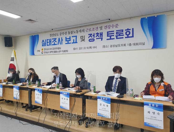 경남돌봄노동자 노동환경 개선을 위한 토론회 열려