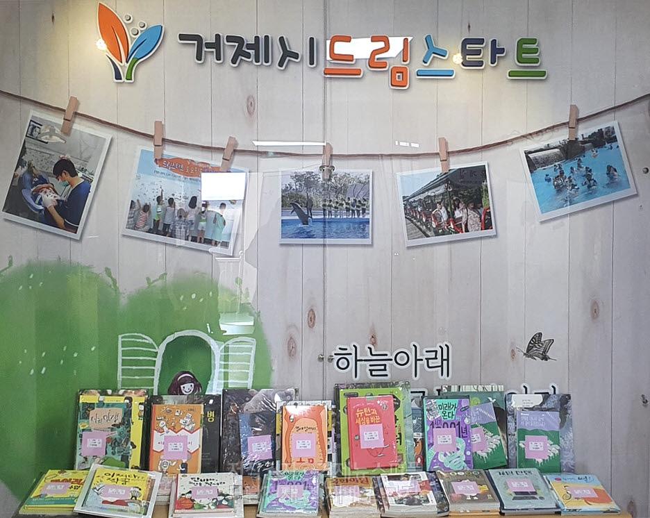 거제시 드림스타트, 손해보험협회 '나만의 책'후원도서 지원