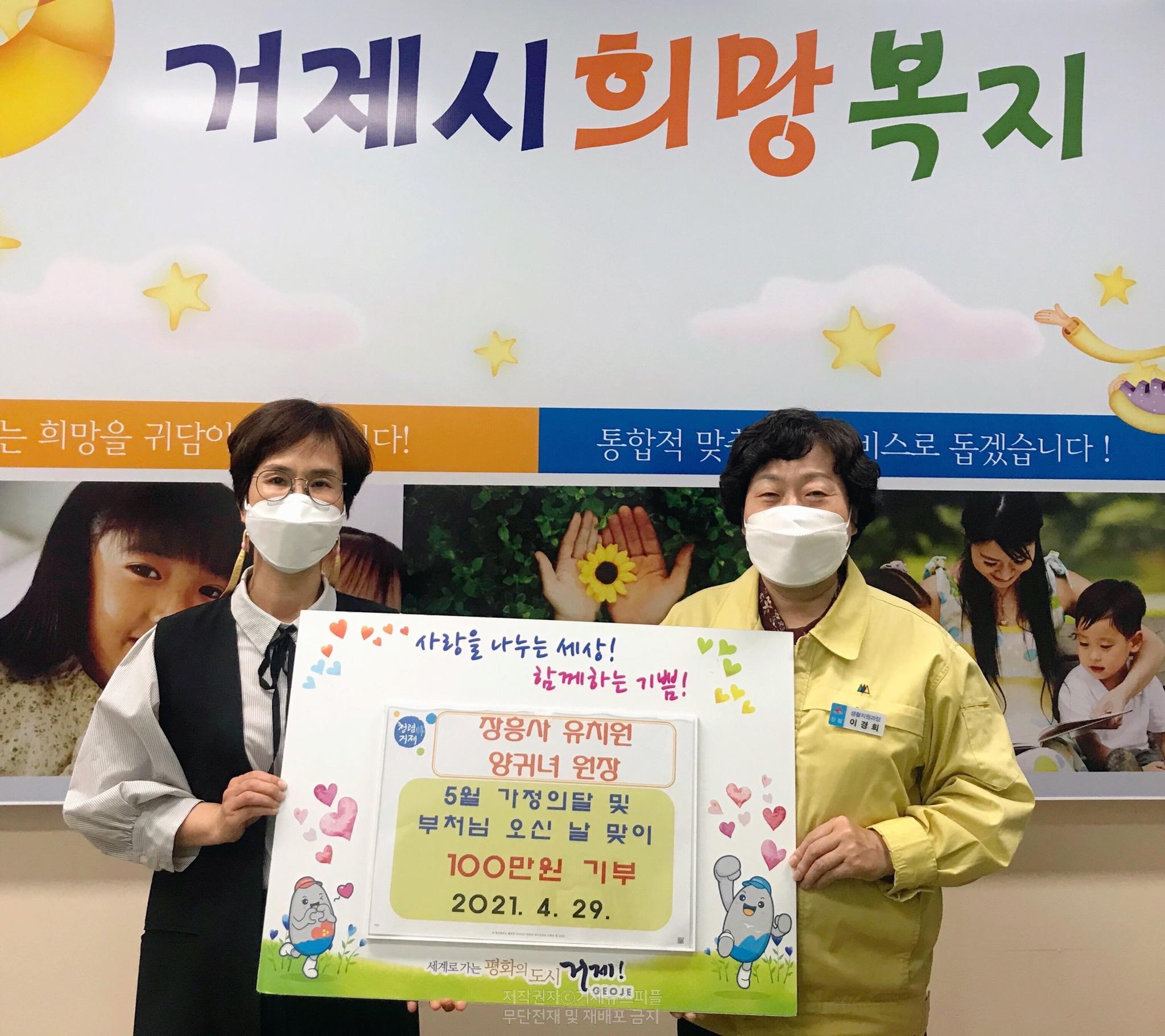 장흥사 유치원 양귀녀 원장, '부처님 오신 날'맞아 성금 100만원 기부