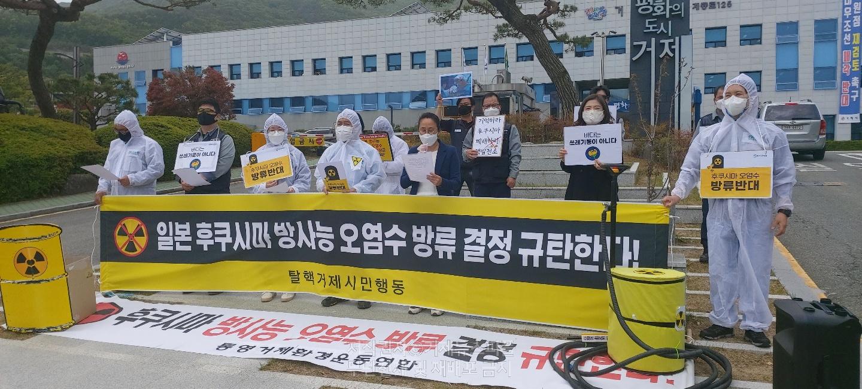 일본 후쿠시마 방사능 오염수 방류 결정 규탄 기자회견