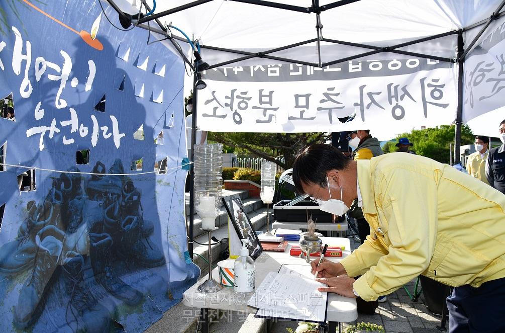 변광용 거제시장, 삼성중공업 크레인사고 4주기 추모
