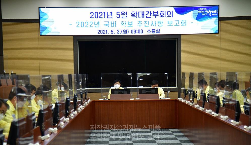 거제시, 2022년 국비예산 확보 추진상황 보고회 개최