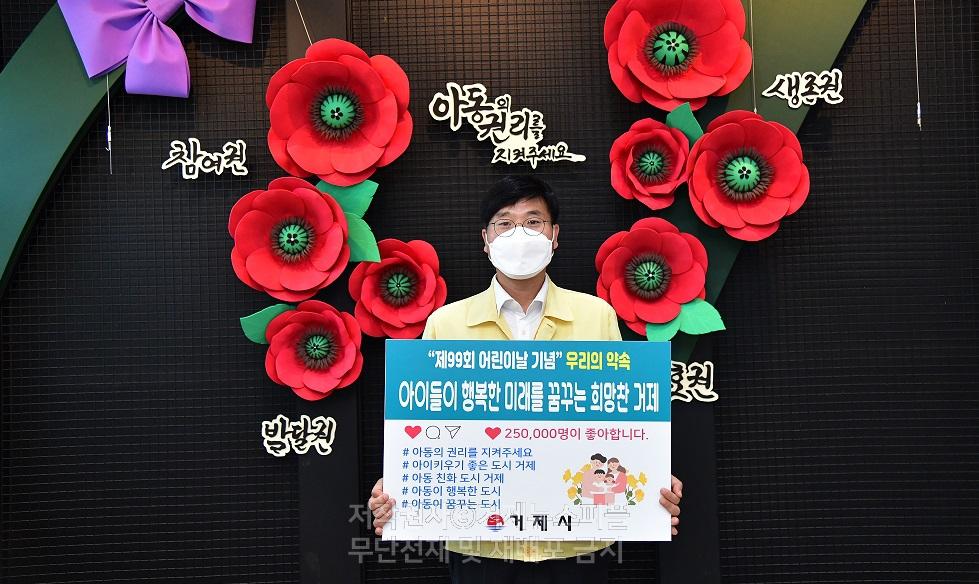 거제시, 아동권리 옹호 챌린지 및 아동작품전시회 개최